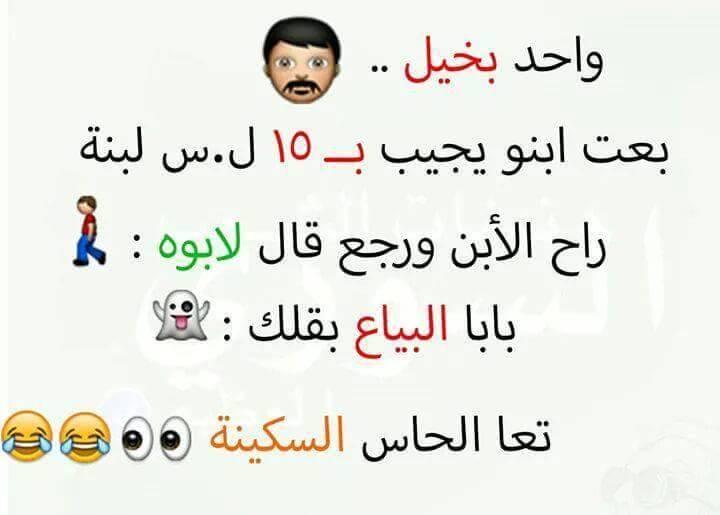 بخيل bntpal.com_142476229