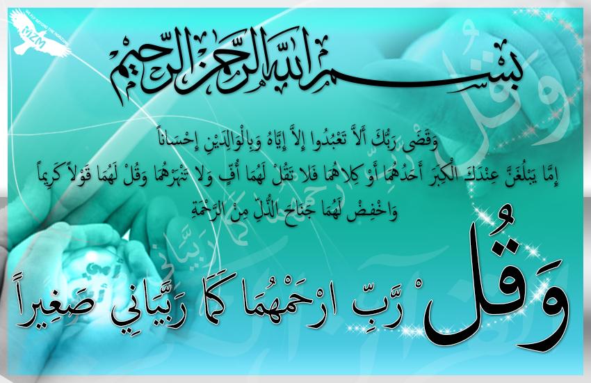Image result for الام في القران