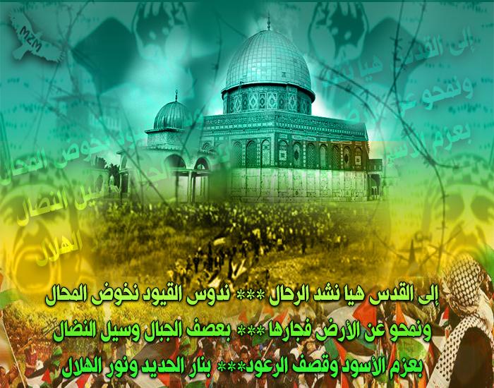 إلى القدس هيا نشد الرحال