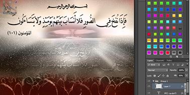 الآية الكريمة ( فإذا نفخ في الصور فلا أنساب بينهم ..)
