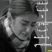 أملك قلبا يؤذي أحدا لكنه bntpal.com_144140315