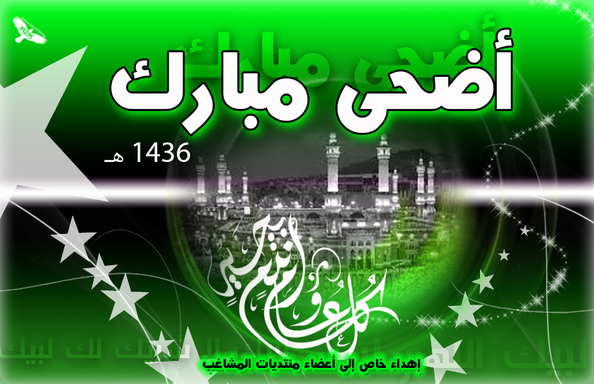 أضحى مبارك 1436 بوابة 2016 bntpal.com_144290446