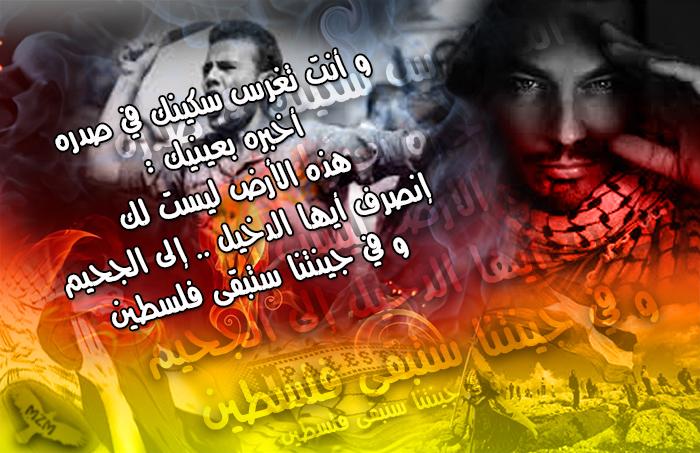 و في جينتنا ستبقى فلسطين