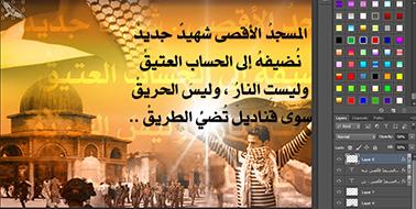 المسجد الأقصى شهيد جديد