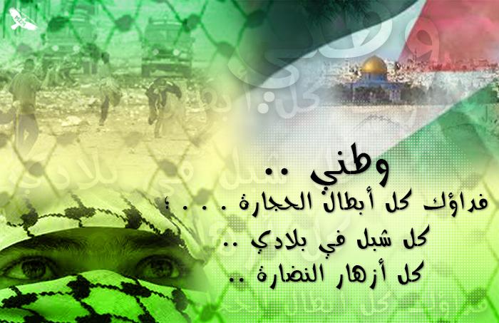 وطني فداؤك كل أبطال الحجارة