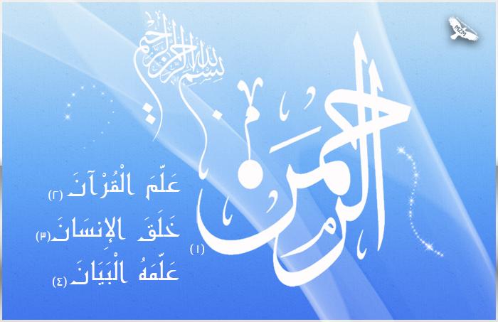 الآية الكريمة (الرحمن.علم القرآن.خلق الإنسان)