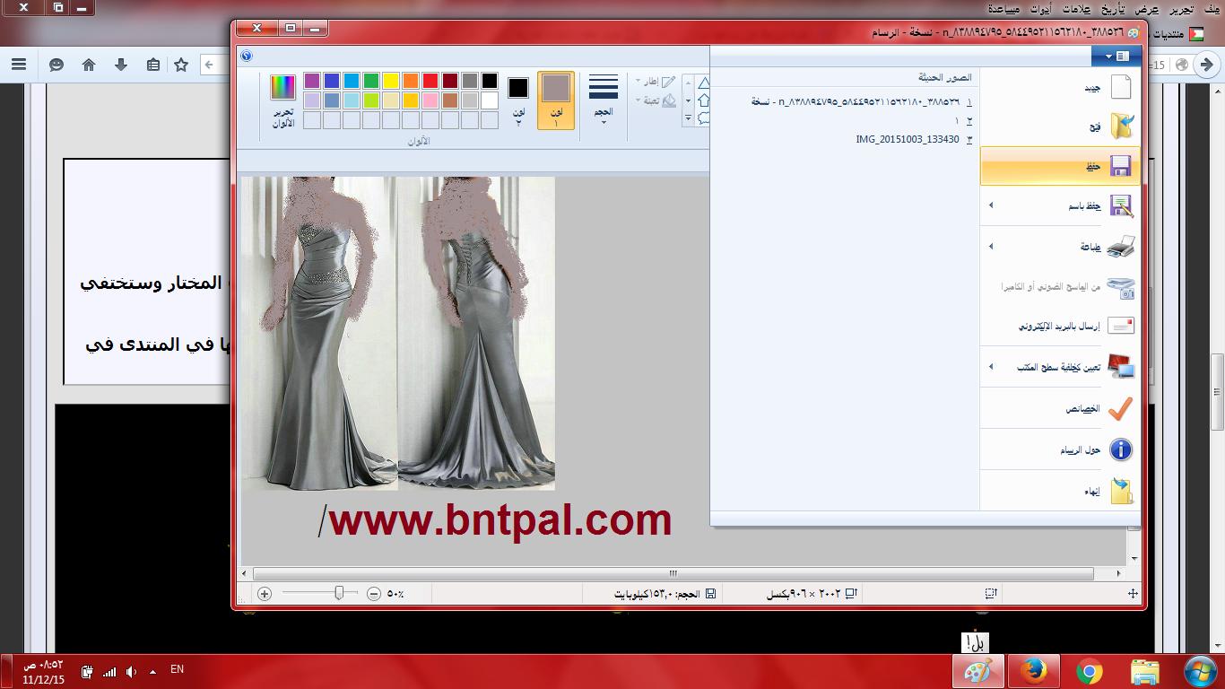 طريقة إخفاء الأجزاء العارية الصور bntpal.com_144981861