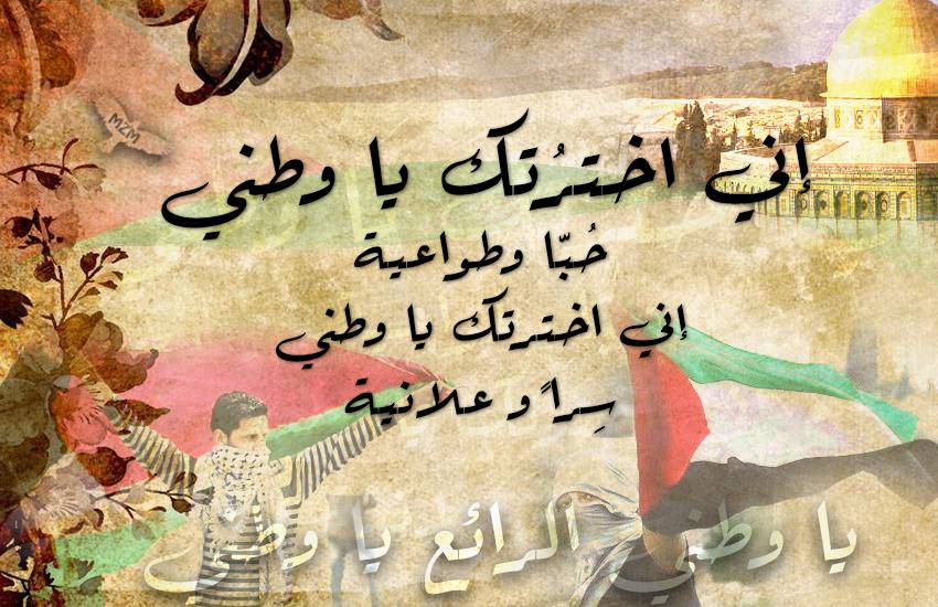 أخترتك وطني bntpal.com_145372478