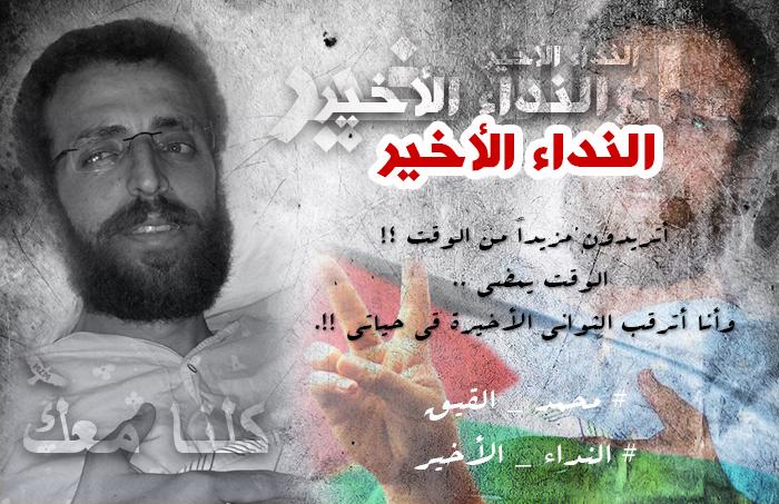 إهداء إلى البطل الأسير الفلسطيني # محمد-القيق