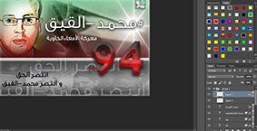 و انتصر محمد القيق