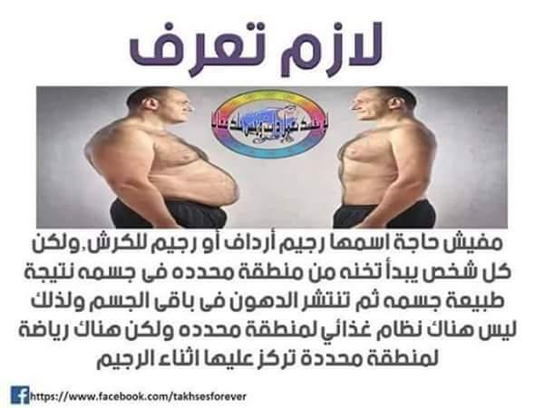 لآزِمْ تِعْرَفْ bntpal.com_145829346