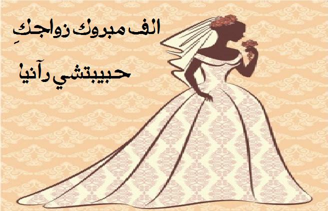"مبارك لعروسنا ""رآنيا"".. bntpal.com_145971750"