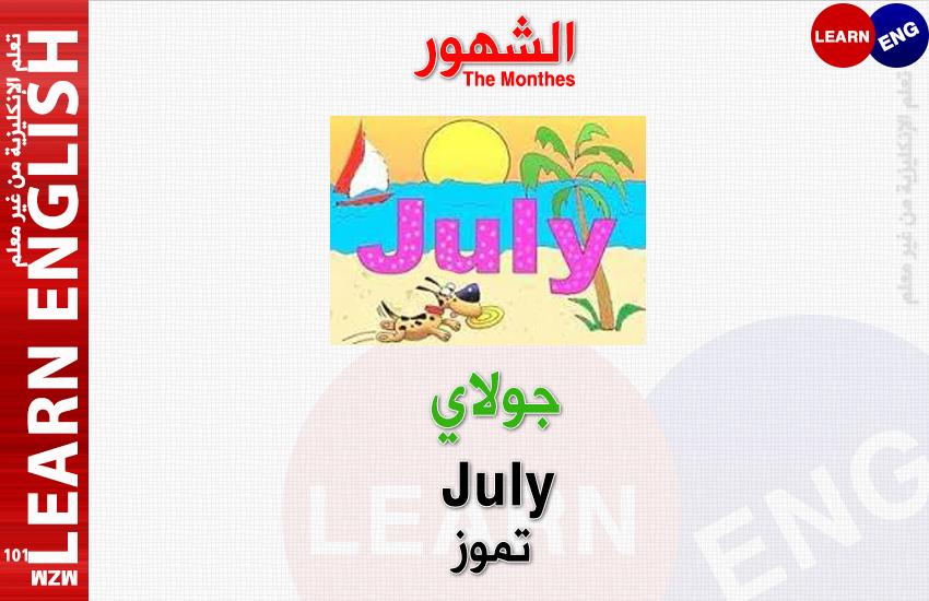 الدرس السابع الشهور bntpal.com_146270222