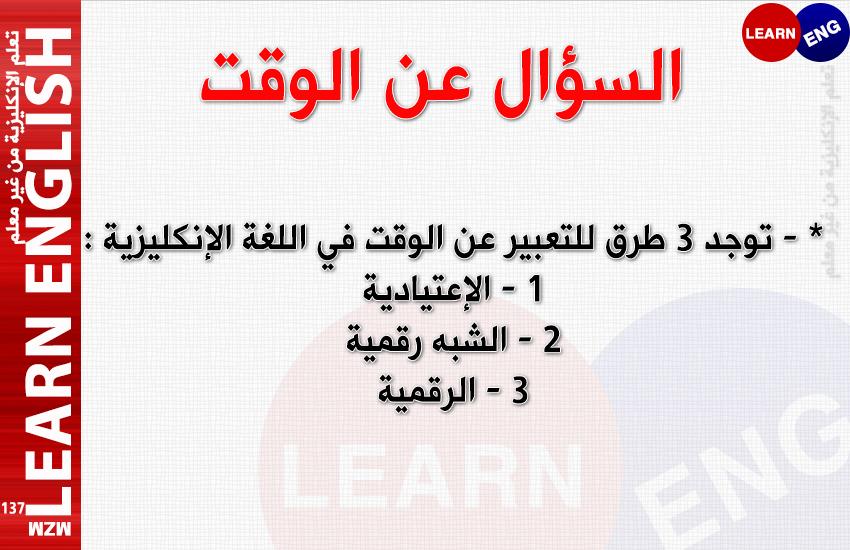 الدرس الثالث السؤال الوقت bntpal.com_146329967