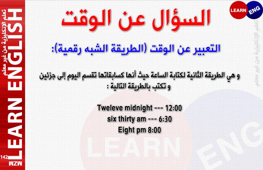 الدرس الثالث السؤال الوقت bntpal.com_146329982