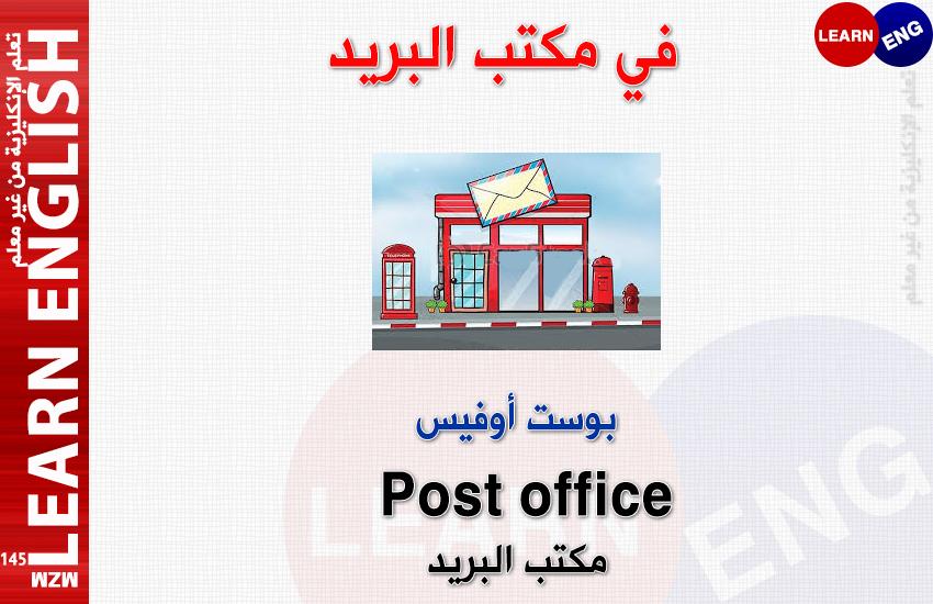 الدرس الرابع مكتب البريد bntpal.com_146346463