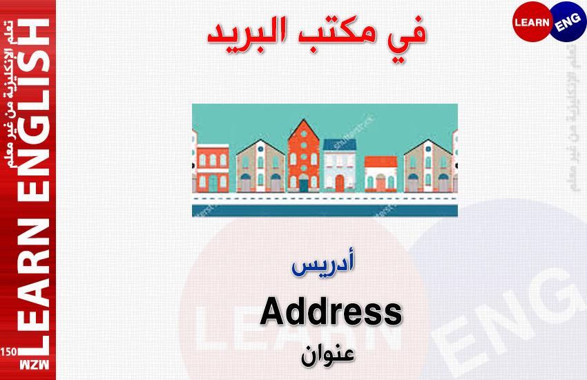 الدرس الرابع مكتب البريد bntpal.com_146346481