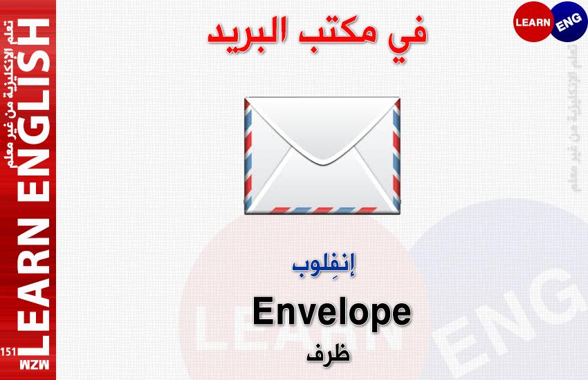الدرس الرابع مكتب البريد bntpal.com_146346493