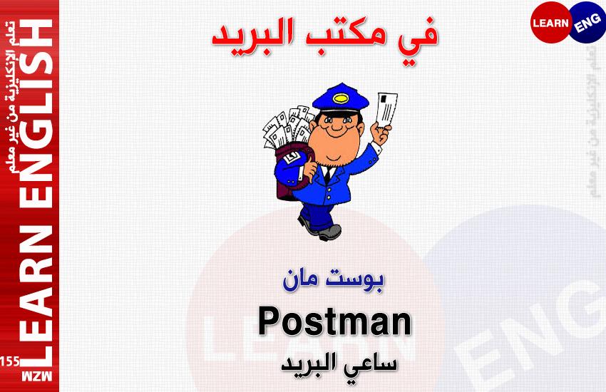الدرس الرابع مكتب البريد bntpal.com_146346506