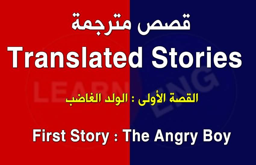 مترجمة القصة الأولى الولد الغاضب bntpal.com_146469027