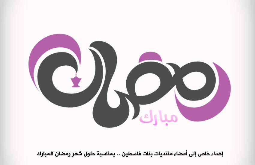 إهداء (رمضان مبارك) bntpal.com_146520908