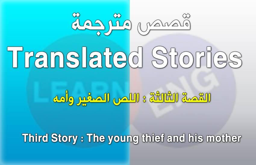 مترجمة اللص الصغير bntpal.com_146528089
