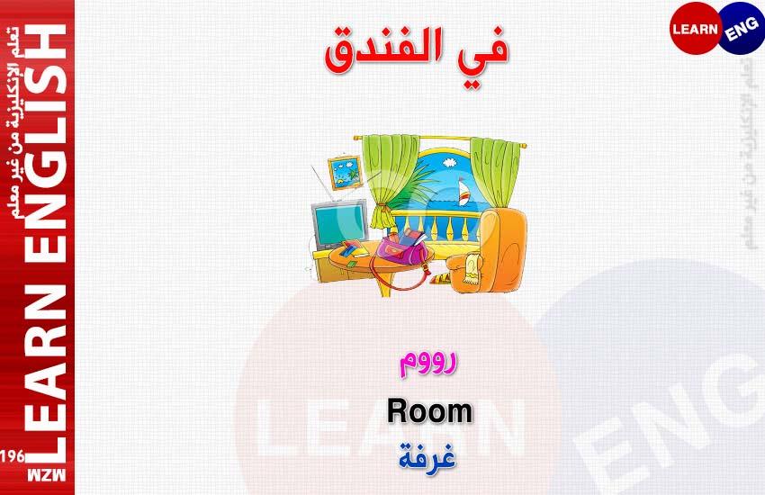 الدرس العشرين الفندق bntpal.com_147133879