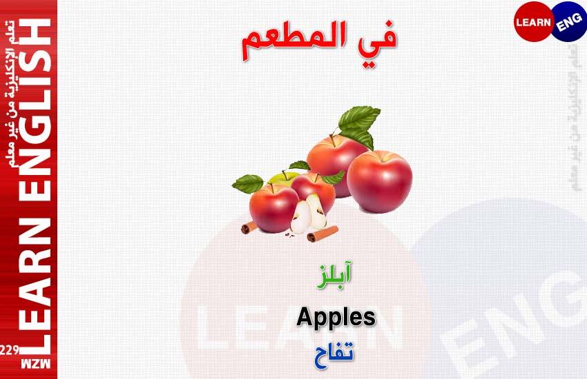 الدرس الحادي العشرون القسم الثالث bntpal.com_147184724