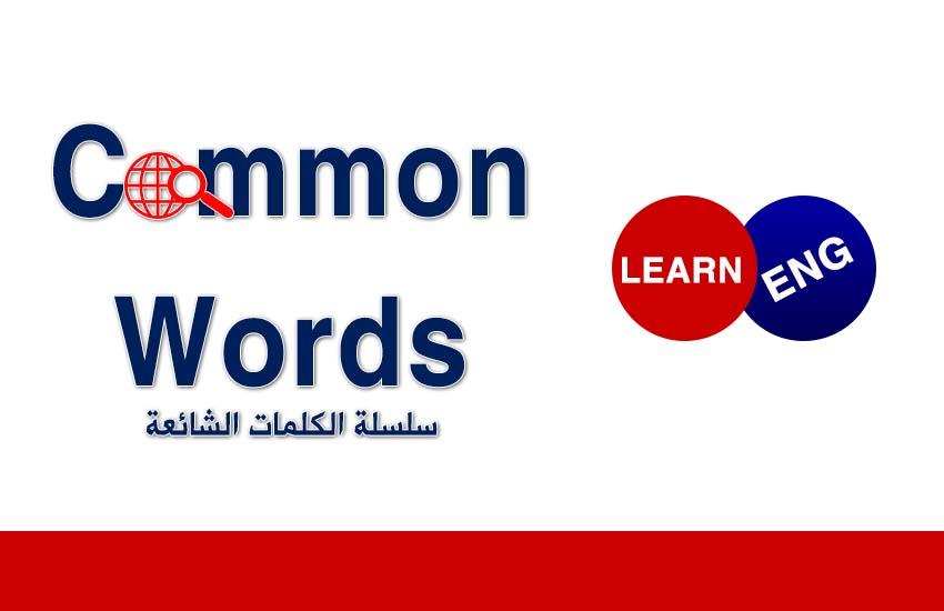 سلسلة الكلمات الشائعة Examination bntpal.com_147228977
