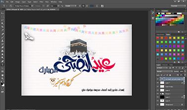 إهداء خاص لأعضاء المنتدى .. بمناسبة قرب حلول عيد الأضحى