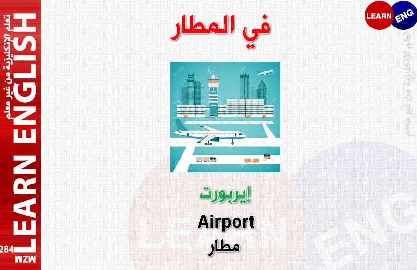 الدرس الثالث العشرين المطار bntpal.com_147419845