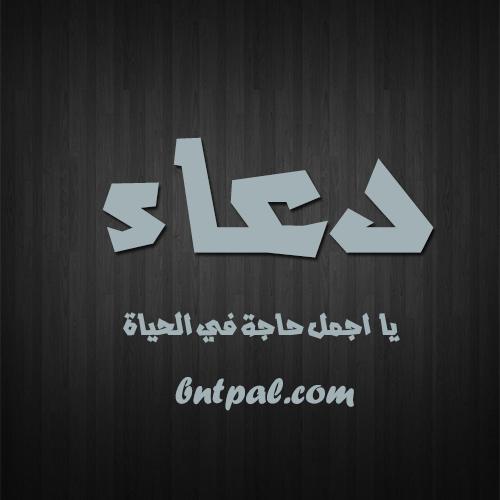 صور اسم دعاء 2017 رمزيات اسم دعاء 2018 اجمل خلفيات اسم دعاء