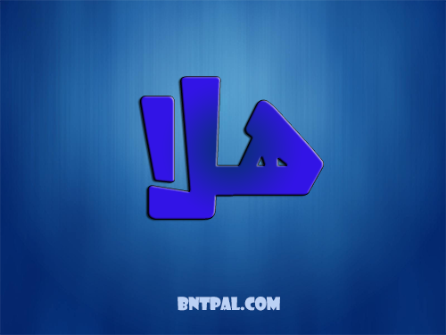 2017 رمزيات 2018 تصاميم باسم bntpal.com_147429472