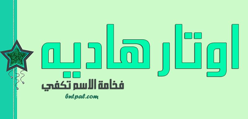 2017 رمزيات 2018 تصاميم باسم bntpal.com_147429511