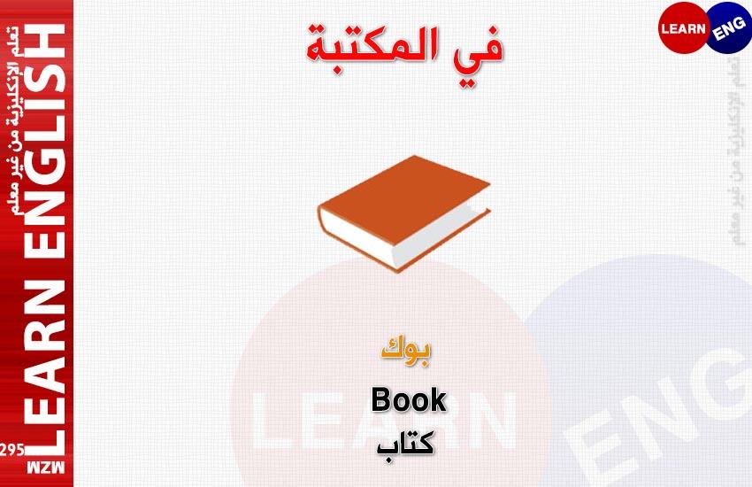 الدرس الرابع العشرين المكتبة القسم bntpal.com_147453184