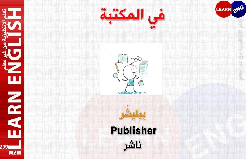 الدرس الرابع العشرين المكتبة القسم bntpal.com_147479839