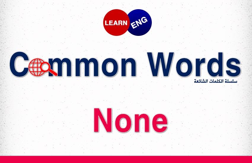 سلسلة الكلمات الشائعة None bntpal.com_147479893