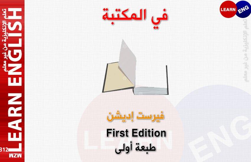 الدرس الرابع العشرين المكتبة القسم bntpal.com_147547551