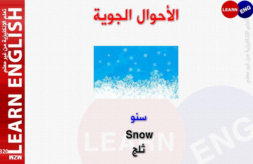 الدرس الخامس العشرين الأحوال الجوية bntpal.com_147556144