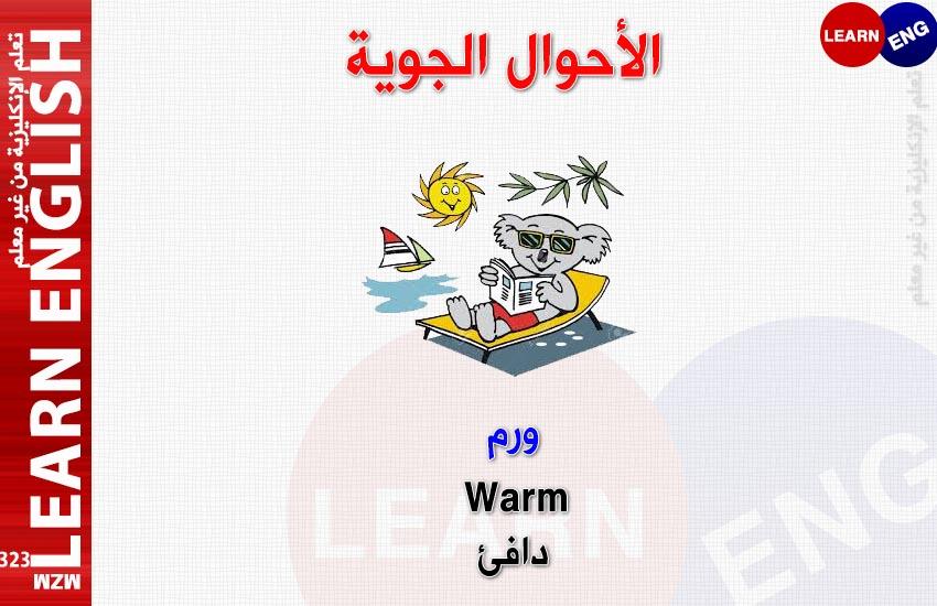 الدرس الخامس العشرين الأحوال الجوية bntpal.com_147565893