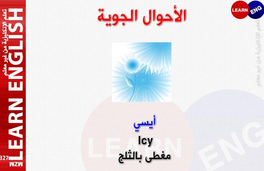 الدرس الخامس العشرين الأحوال الجوية bntpal.com_147599865