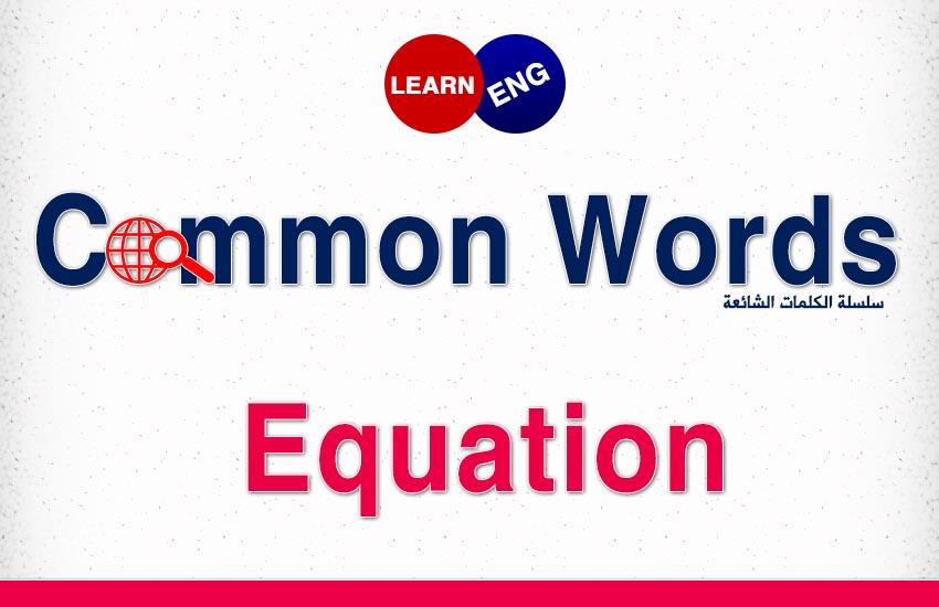 سلسلة الكلمات الشائعة Equation bntpal.com_147601310