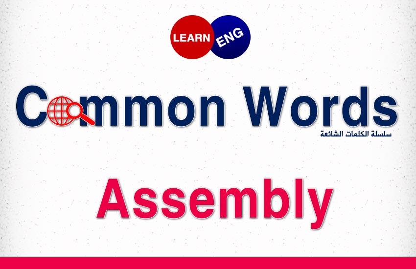 سلسلة الكلمات الشائعة Assembly bntpal.com_147685973