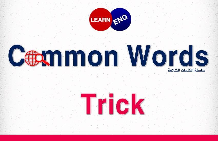 سلسلة الكلمات الشائعة Trick bntpal.com_147868512
