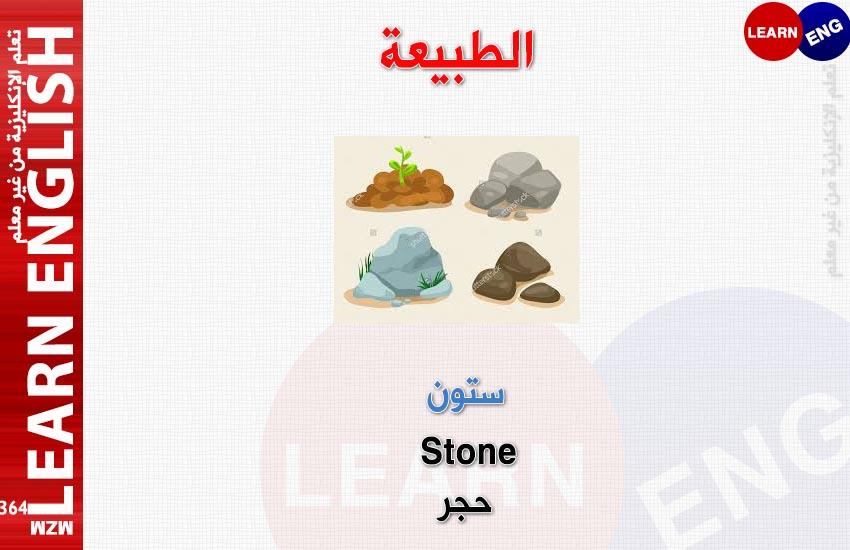 الدرس السادس العشرون الطبيعة القسم bntpal.com_147921512