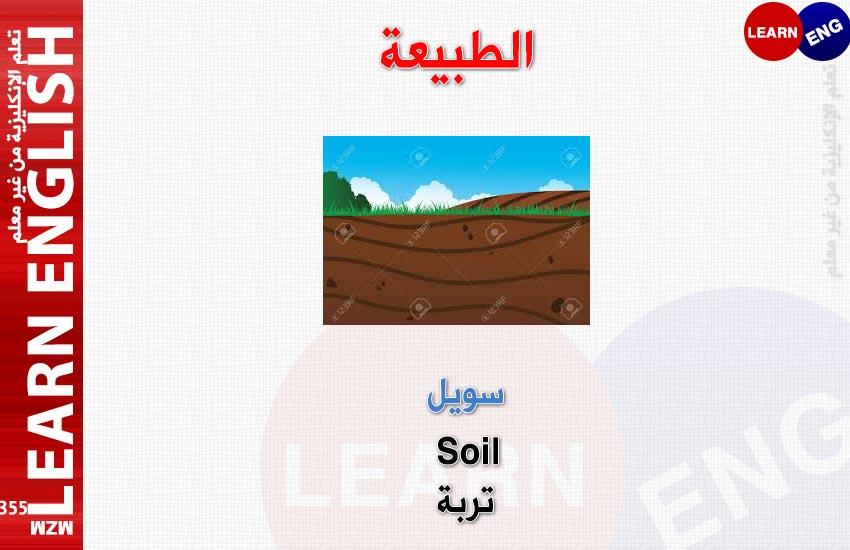 الدرس السادس العشرون الطبيعة القسم bntpal.com_147921563