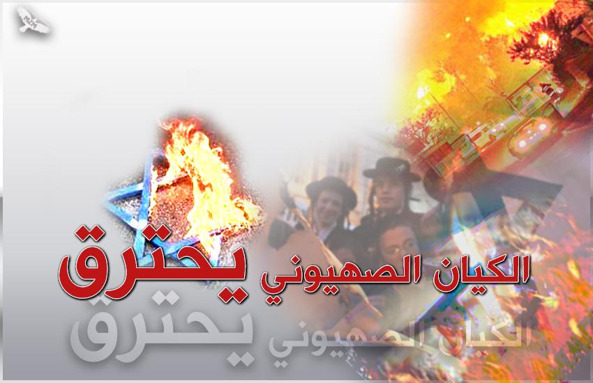 """الكيان الصهيوني """"يحترق"""" bntpal.com_147999103"""