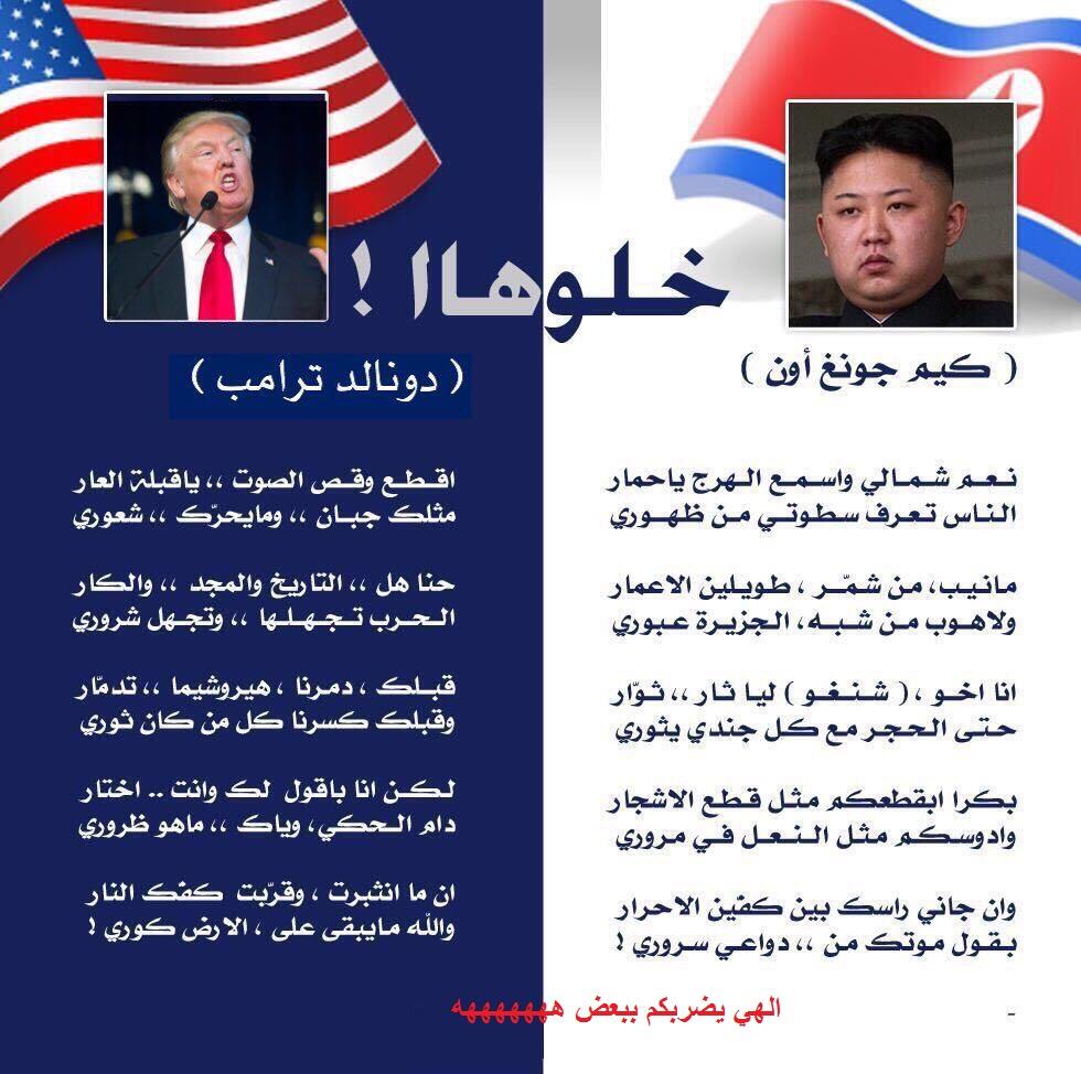 الهي تولع بينكم وتخلصونا bntpal.com_149252707