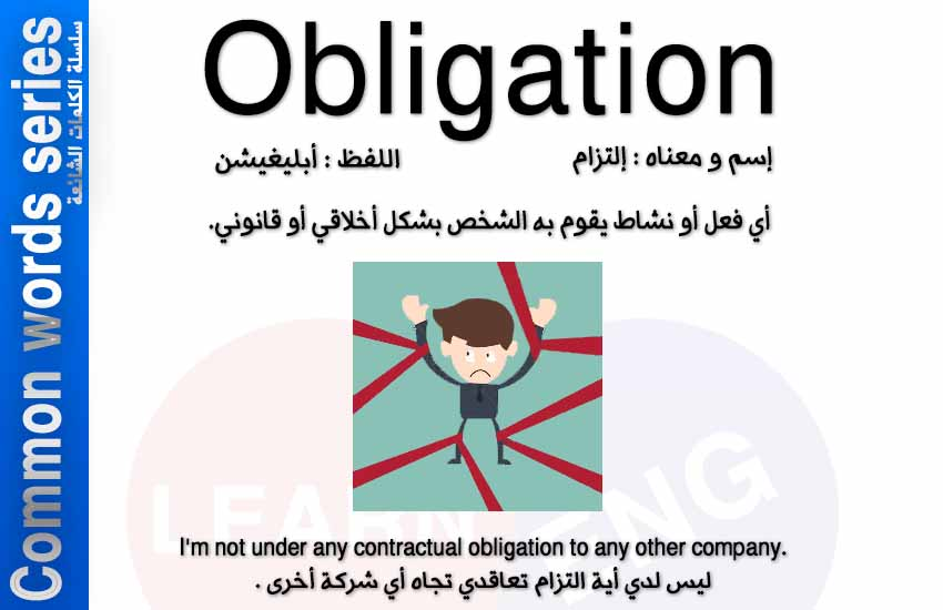 --Common words series --Obligation