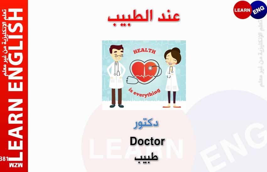 الدرس الثامن و العشرون : عند الطبيب القسم الأول